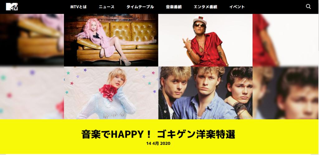MTV放映中:『音楽でHAPPY! ゴキゲン洋楽特選』a-haは3曲!