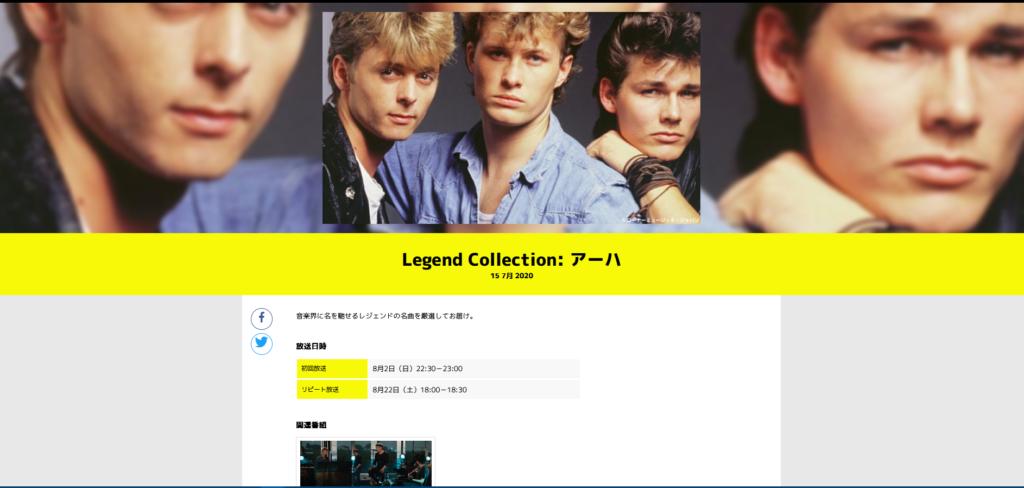 MTV, 8/2 Legend CollectionとMTV Unplugged続けて放送