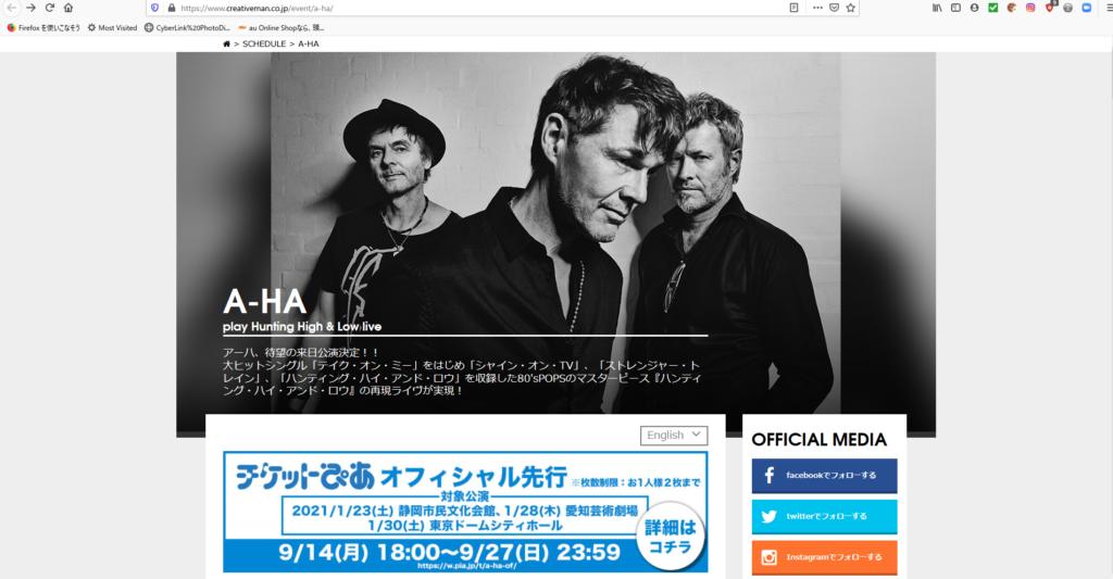 チケットぴあオフィシャル先行が本日9/14 18:00から開始
