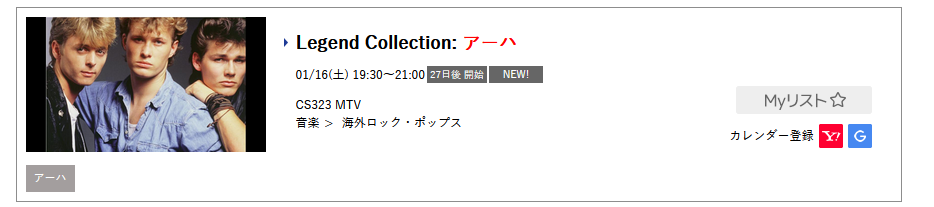 Legend Collection a-ha