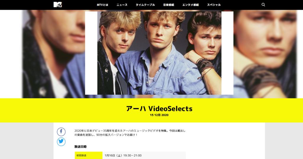 MTV:アーハ VideoSelects、蔵出し映像の結果は…?