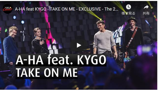 radiko:J-WAVEで『Take On Me (KYGO REMIX)』